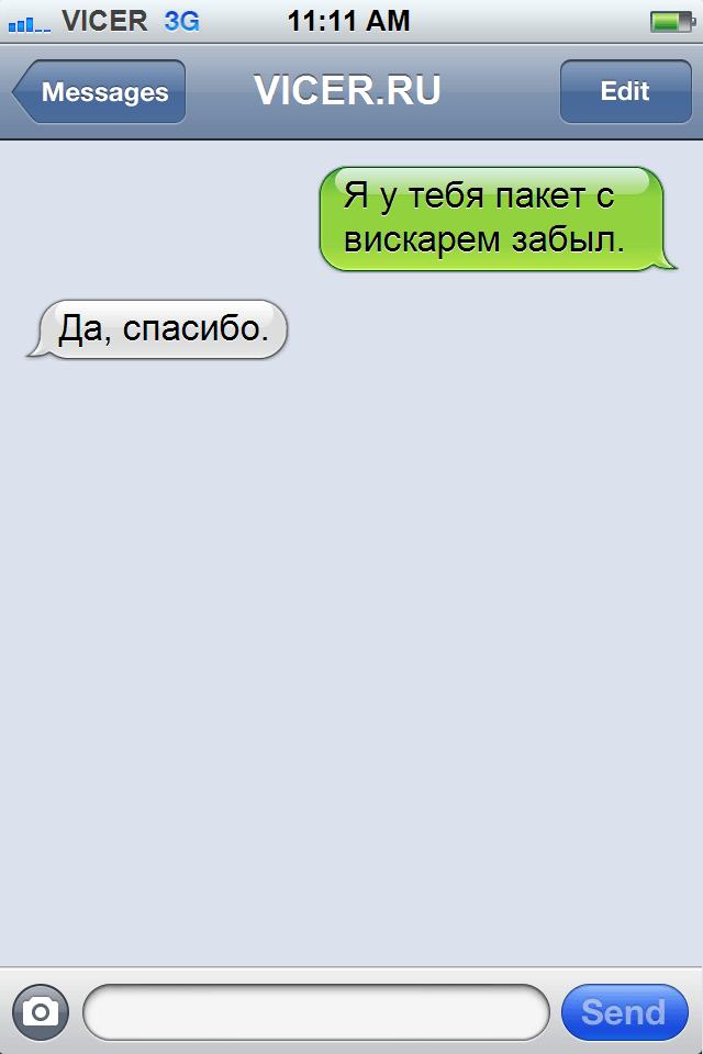 Прикольные смс x