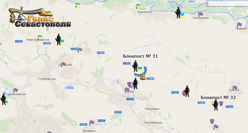 В Крымском украинские силовики атаковали позиции ополчения