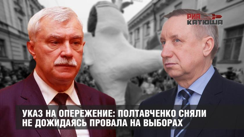 Указ на опережение: Полтавченко сняли не дожидаясь провала на выборах