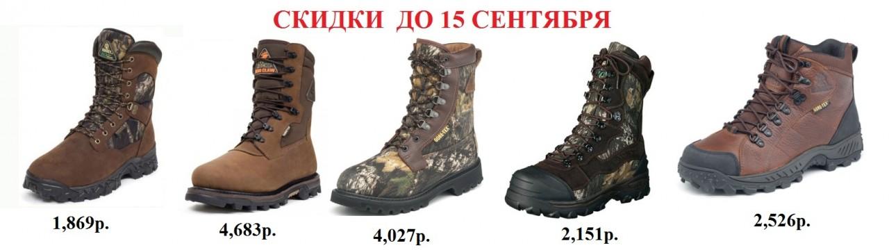 №761. Ботинки Rocky, леска Shimano, спиннинги Daiwa, шипы для зимней обуви и спасалки.