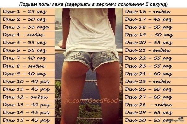 uprazhneniya-dlya-krasivoy-popoy