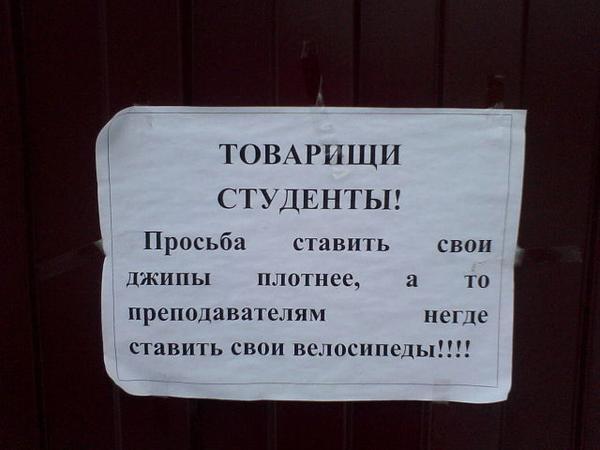 Шедевральные объявления из российской глубинки объявления, юмор