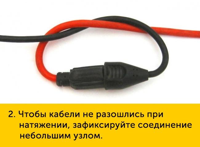 2 Чтобы кабели не разошлись при натяжении зафиксируйте соединение небольшим узлом