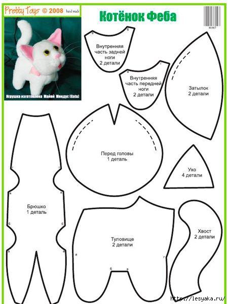 Выкройку мягкой игрушки котенок