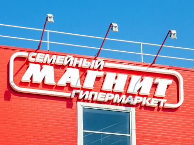 «Магнит» притягивает Сибирь