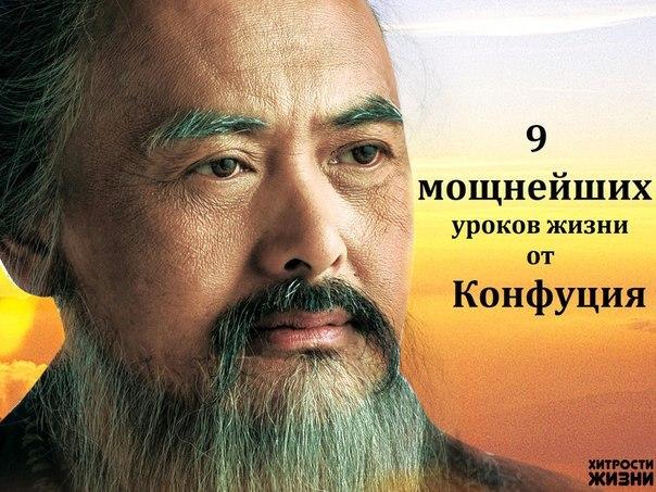 Уроки жизни от Конфуция.