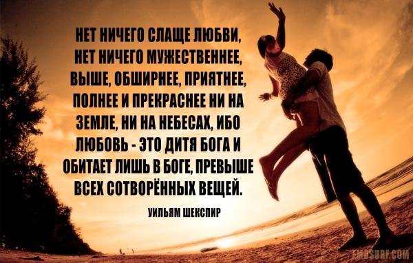 Любовь на цитаты