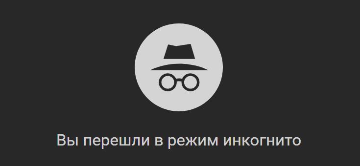 В вашем браузере есть режим инкогнито? Не надейтесь на него!
