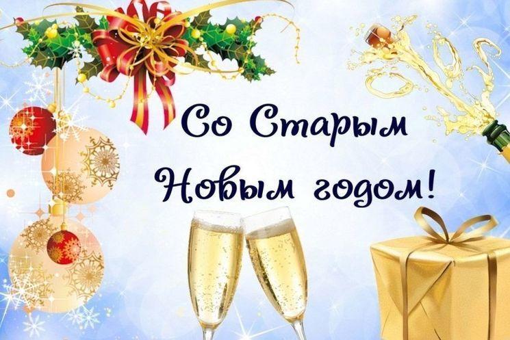 Старый Новый год: история и идеи блюд для праздничного стола