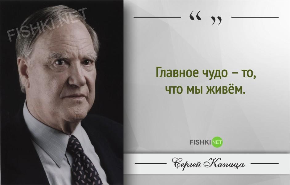 25 гениальных цитат академика Сергея Капицы Сергей Капица, Цитаты знаменитых людей