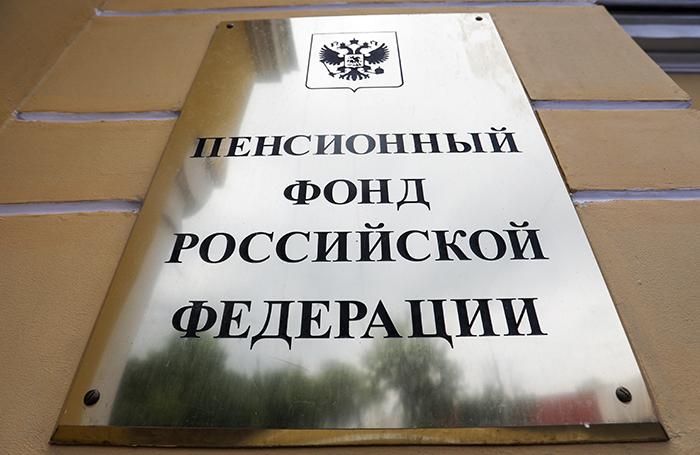 В Пенсионном фонде России грядет смена кадров