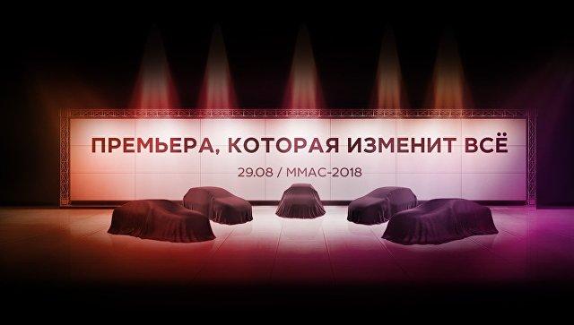 """АвтоВАЗ пообещал премьеру, которая """"изменит все"""""""