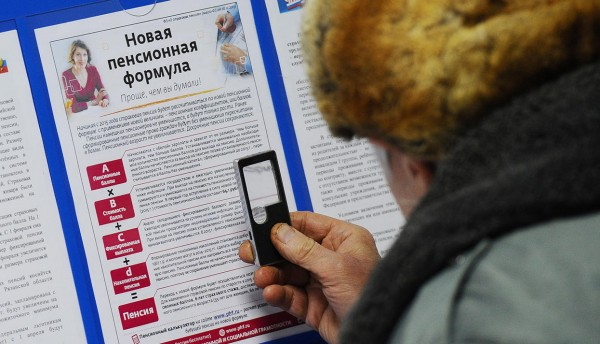 В России отменят балльную пе…