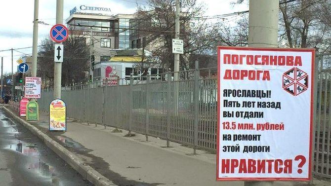 В Ярославле появились плакаты с суммами, затраченными на ремонт дорог авто, дороги, ремонт дорог, ярославль