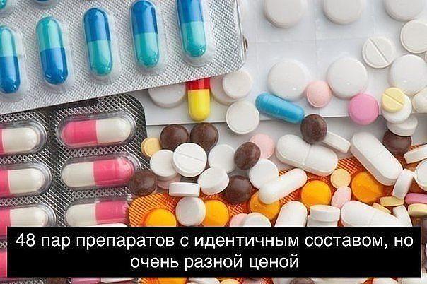 О заменителях дорогих и неэффективных лекарств