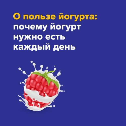 О пользе йогурта: почему йогурт нужно есть каждый день.