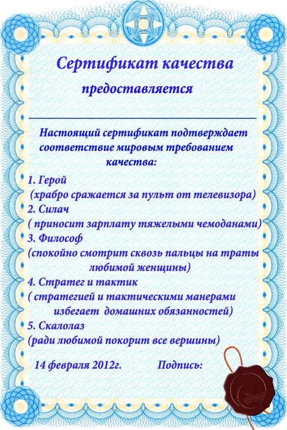 Поздравления с днем рождения на сертификат