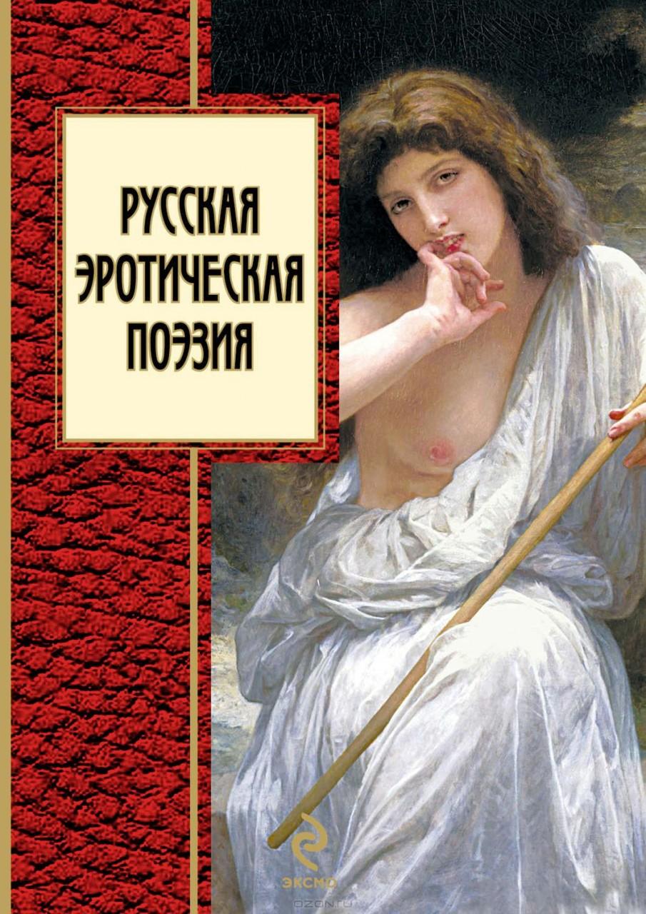 Конце русская эротическая литература