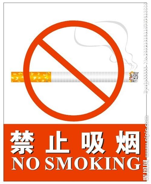 Знак, запрещающий курение в Китае