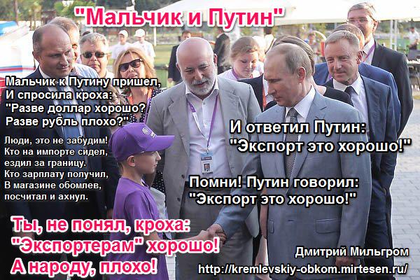 Мальчик и Путин