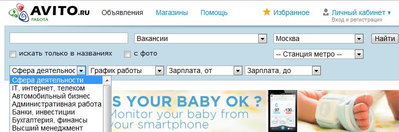 решили купить сайт авито новосибирск работа функции