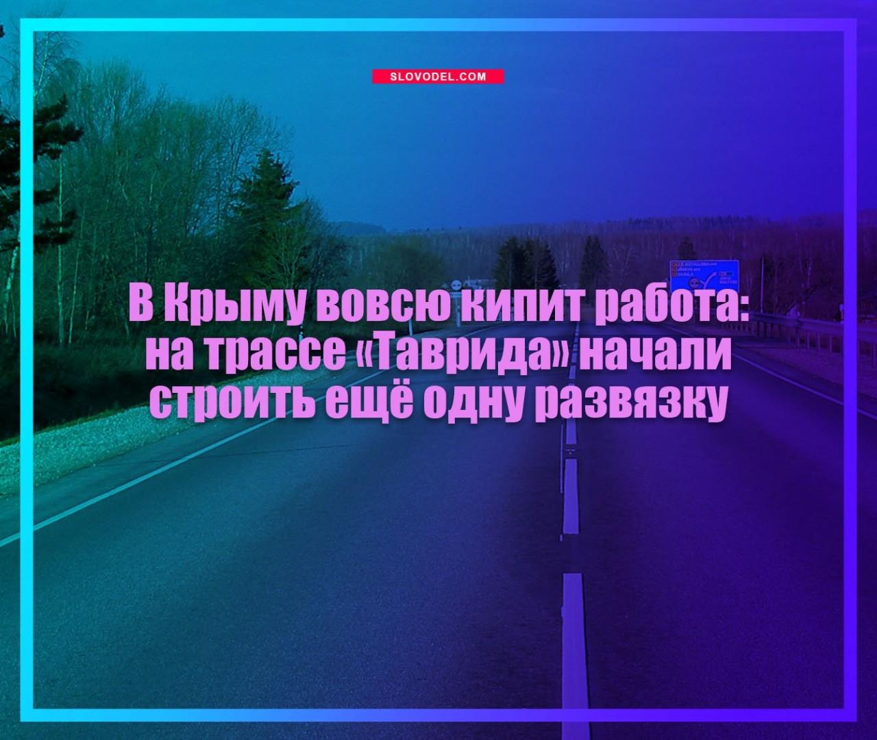 В Крыму вовсю кипит работа: на трассе «Таврида» начали строить ещё одну развязку