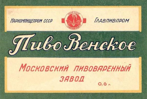 Какое пиво пили и любили жители СССР