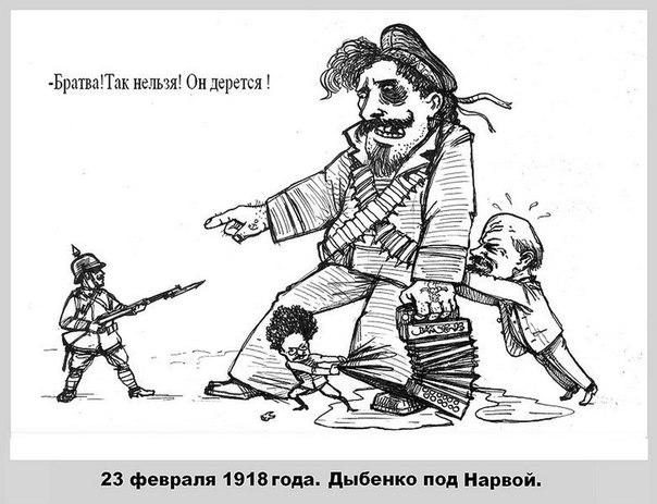 23 февраля 1918 года - все празднующие жители СССР считали, что в этот день была создана Красная Армия, некоторые считали, что были одержаны победы Красной Армии. Но ничего подобного не было и близко. Согласно архивным данным, к вечеру 23 февраля 1918 года германская армия находилась в 55 км от Пскова и 170 км от Нарвы. Никаких боев в этот день ни в германских, ни в советских архивах не зафиксировано. 23 февраля коммунистические части отступали быстрым темпом, боясь попасть в руки немцев, почти не оказывая сопротивления. Красные матросы бежали из Нарвы 3 марта, и из Пскова Красная гвардия разбежалась 24 февраля. Утром 23 февраля Совнаркому, главным лидерам коммунистов, был предъявлен германский ультиматум. На заседании ЦК РСДРП(б) Ленин, несмотря на сильную оппозицию, склонил членов ЦК принять его. Ленин потребовал заключения мира на германских условиях, пригрозив в противном случае подать в отставку. Ленин считал, что главное — это ценой любых потерь сохранить островок уже существующей пролетарской власти. В ночь на 24 февраля он был принят. Однако наступление немецких войск продолжалось до подписания мирного договора 4 марта. Таким образом, 23 февраля - дата, когда Красная Россия капитулировала перед немцами. Вот единственное важное, что произошло для Красной Армии в этот день