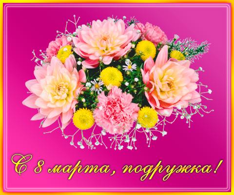 Поздравляю нас с женским днем