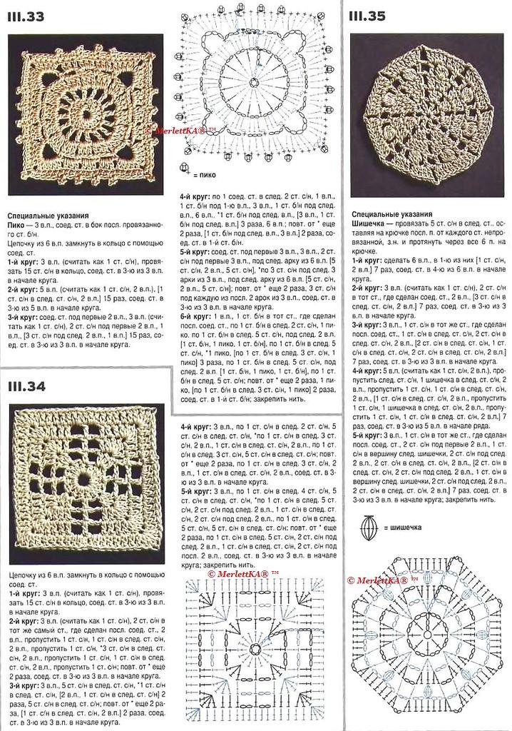 Основы вязания крючком... круговое вязание и 35 образцов и мотивов