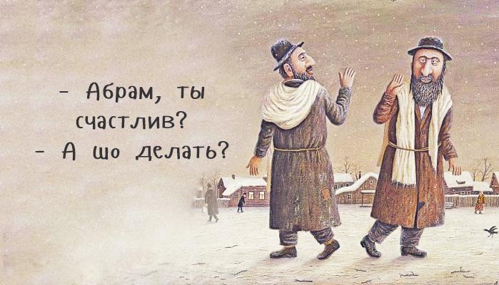 Язык одесситов сложно спутать с любым другим говором. Многие лингвисты даже выделяют его в отдельный «Одесский язык». Язык, который вечно молод. Original