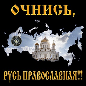 ОЧНИСЬ, РОССИЯ!