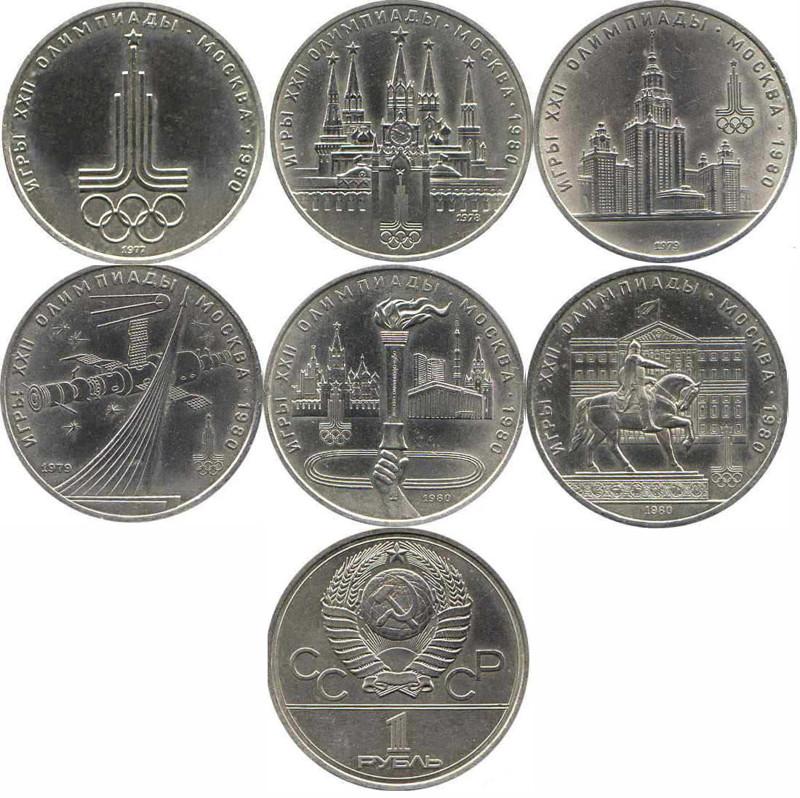 Юбилейные монеты СССР ЮБИЛЕЙНЫЕ, монеты, ссср
