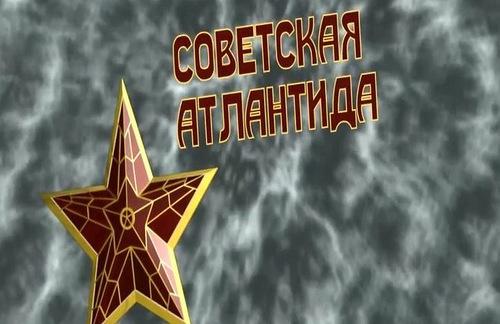 Советская Атлантида. Советское гигиеническое тело (2015)
