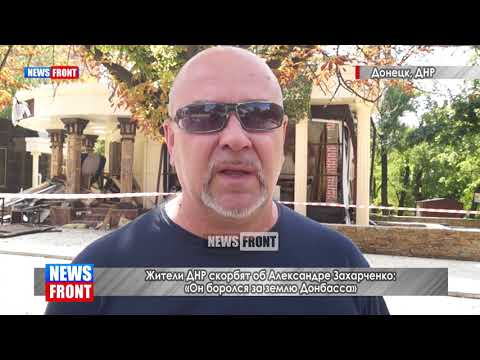 Жители ДНР скорбят об Александре Захарченко: «Он боролся за землю Донбасса»