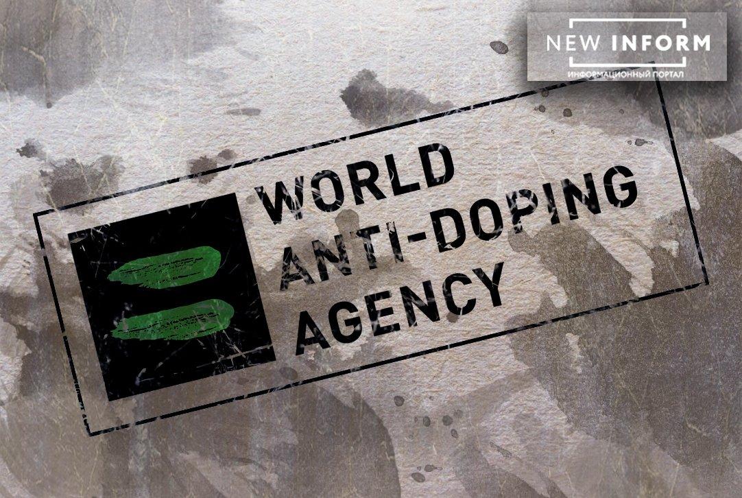 Допинговый скандал: WADA уличили во лжи по отношению к РФ