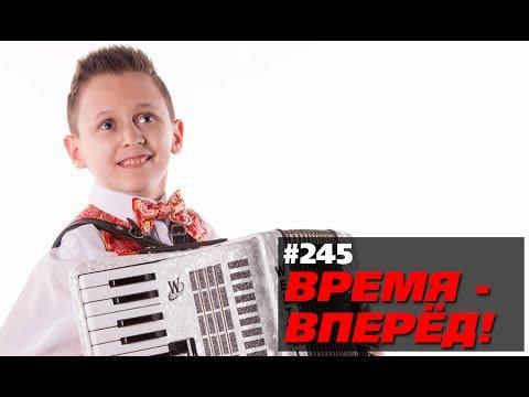 Этим мальчиком может гордиться вся страна (Время-вперёд! #245)