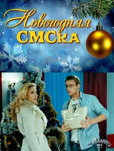 Новогодняя sms-ка  2011