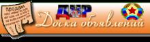 Запущена доска объявлений для ДНР и ЛНР