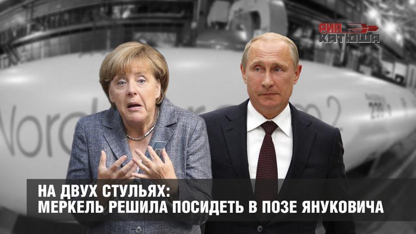 На двух стульях: Меркель решила посидеть в позе Януковича