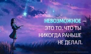 Не забывайте превращать мечты в реальность