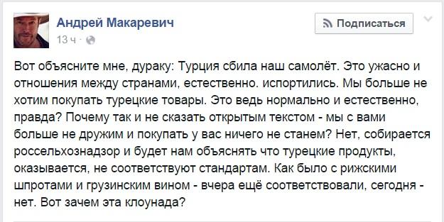 Вопрос Макаревича...