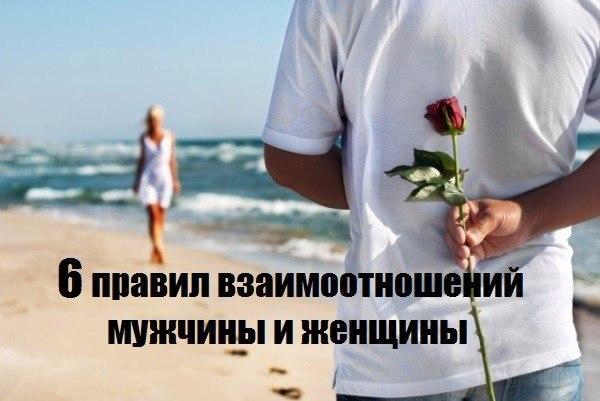 Как создать интересные отношения между мужчиной и женщиной