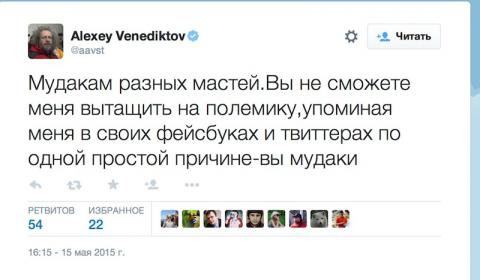 А.А.Венедиктов ответил на обвинения во лжи...