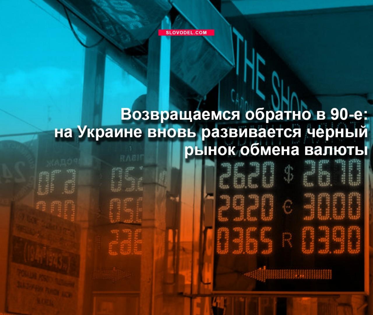 Возвращаемся обратно в 90-е: на Украине вновь развивается черный рынок обмена валюты
