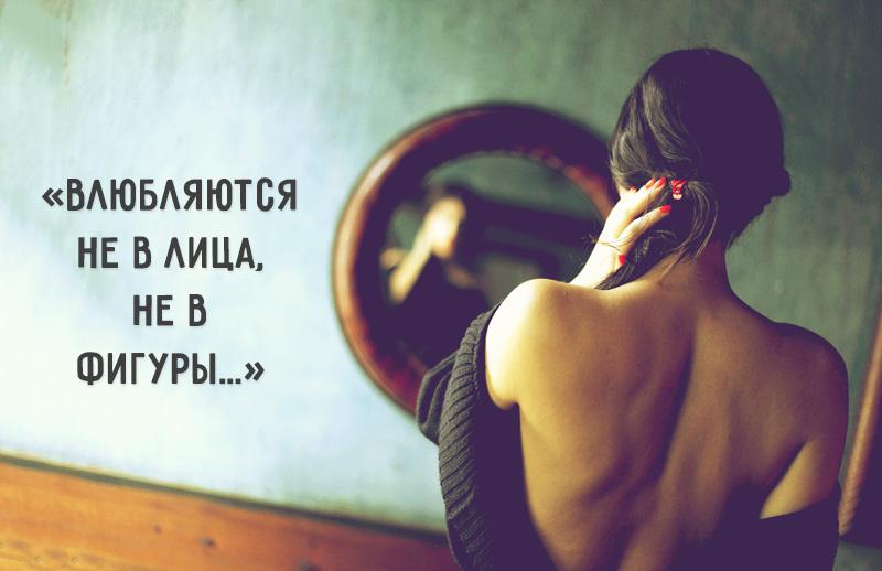 «Влюбляются не в лица, не в фигуры»