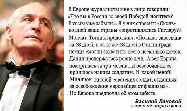 Спасибо,В.Лановой! Вот это -русский!