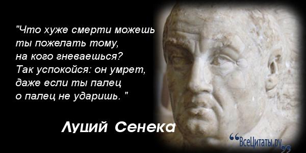 filosofiya-intimnih-otnosheniy-seneka