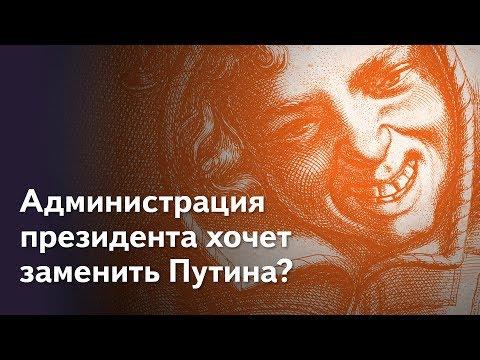 Администрация Путина «струхнула» и ответила на миллион подписей против пенсионной реформы «филькиной грамотой»