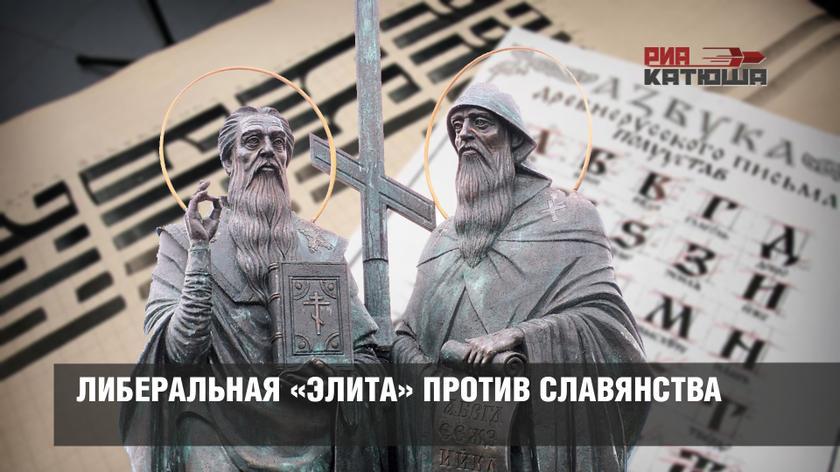 Либеральная «элита» против славянства
